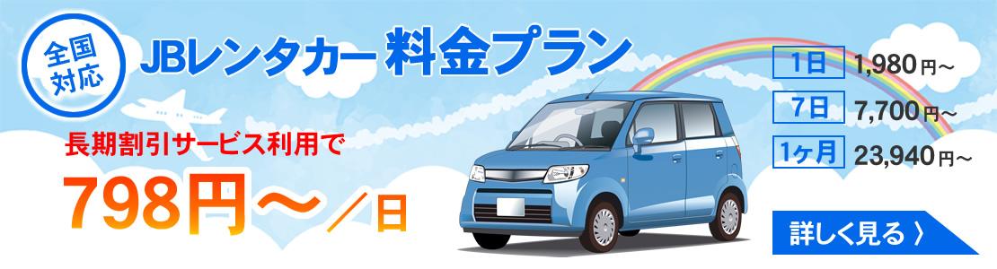 JBレンタカー料金プラン 798円/日~ 詳しくはこちら